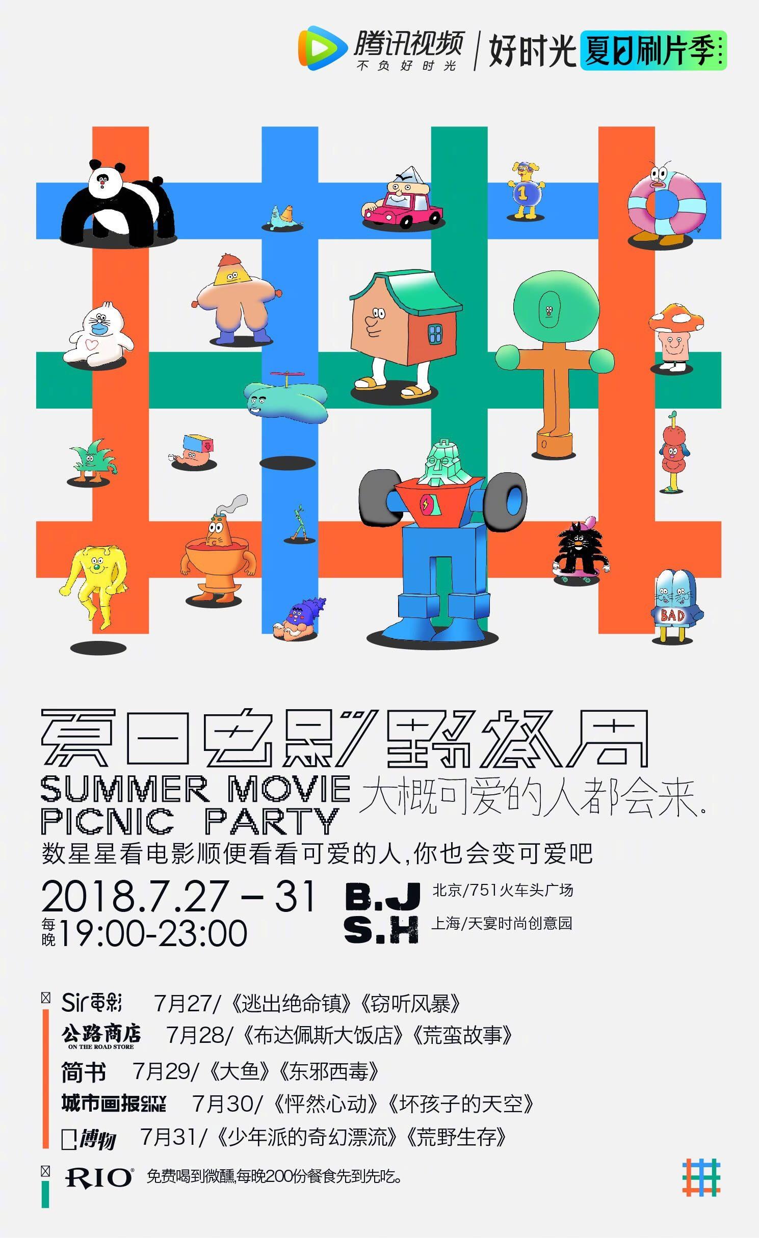 夏日电影野餐周