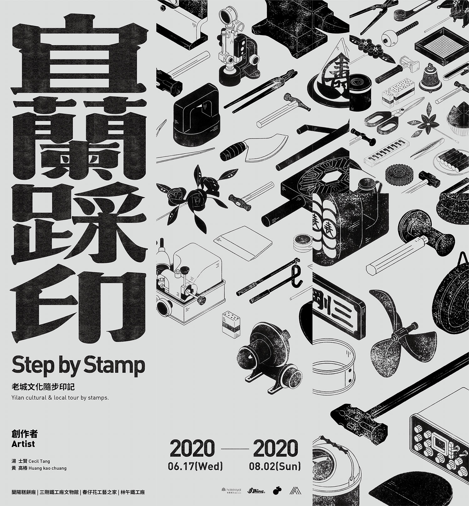 宜蘭踩印 Step by Stamp
