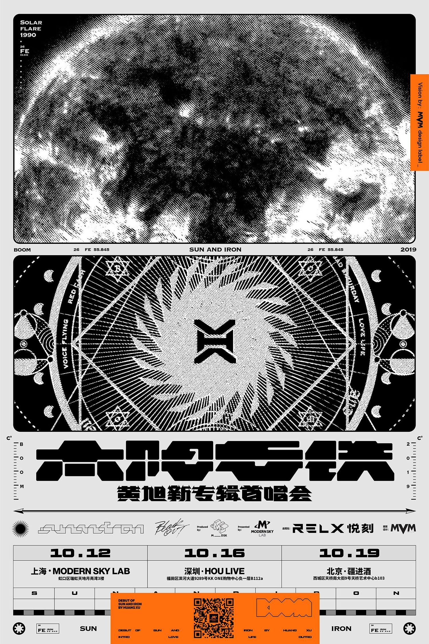 2019【太阳与铁】Sun and Iron  新专辑首唱会