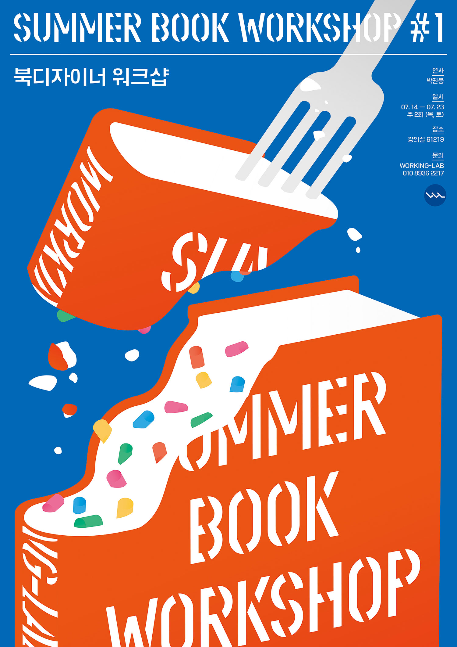 Summer Book Workshop #1